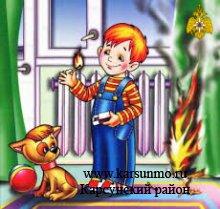 Уберегите детей от огня