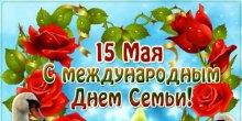 15 мая – Международный день семьи