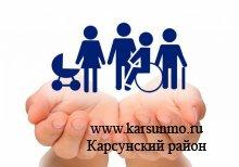 Отделение ОГКУСЗН Ульяновской области по Карсунскому району информирует