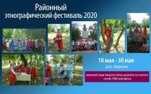 Районный этнографический фестиваль обучающихся