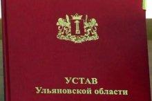 19 мая — День Устава Ульяновской области