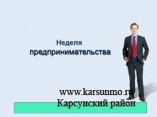 С 20 по 26 мая в Ульяновской области проходит неделя предпринимательства