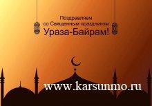 24 мая – Ураза Байрам