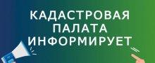 Кадастровая палата Ульяновской области сообщает о дистанционной подаче документов в российские вузы