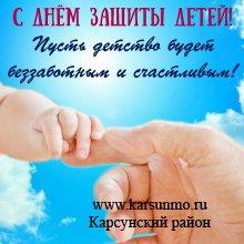 1 июня -Международный день защиты детей
