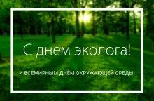 5 июня – Всемирный день охраны окружающей среды и День эколога в России