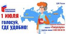 «Мобильный избиратель» на общероссийском голосовании