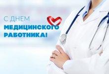 21 июня - День медицинского работника