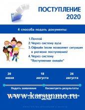 Поступление 2020