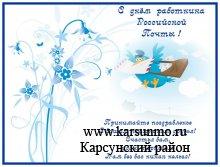 12 июля – День российской почты