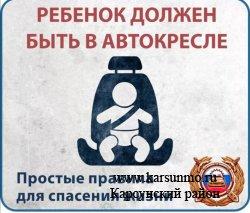 Профилактическое мероприятие «Автокресло – детям!»