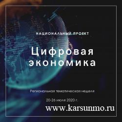 В Ульяновской области дан старт неделе национальной программы «Цифровая экономика»