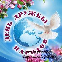 30 июля- день дружбы народов в Ульяновской области