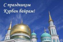 31 июля – мусульманский праздник Курбан-байрам