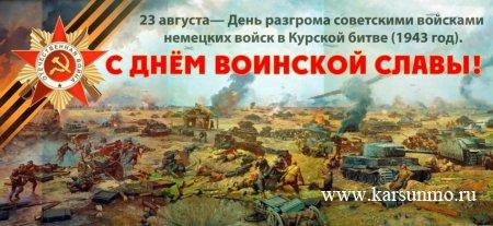 23 августа – День победы советских войск в Курской битве.