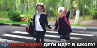 ГИБДД напоминает о дорожной безопасности в преддверии начала нового учебного года