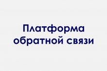 В Ульяновской области запустили мобильное приложение для обращений жителей
