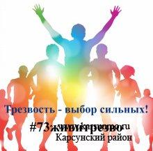 В Ульяновской области пройдет марафон «Трезвость – выбор сильных!», приуроченный ко Дню трезвости