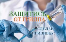 Вакцинация от гриппа и ОРВИ