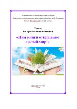 «Нам книги открывают целый мир»