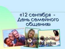 12 сентября – День семейного общения в Ульяновской области