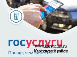 Госавтоинспекция информирует граждан о предоставлении государственных услуг!