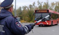 Второй этап оперативно профилактического мероприятия «Автобус»