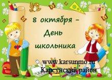 8 октября – День школьника в Ульяновской области