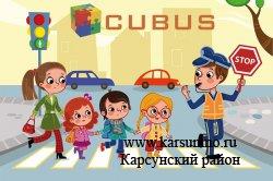 Уважаемые родители, напомните своему ребёнку о соблюдении Правил дорожного движения.