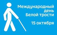 15 октября -Международный день Белой трости-символа незрячего