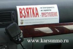 Региональная Госавтоинспекция напоминает участникам дорожного движения об ответственности за дачу взятки должностному лицу.