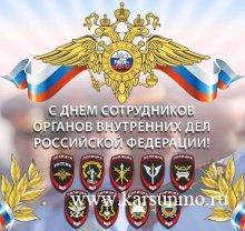 10 ноября – День сотрудника органов внутренних дел РФ