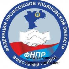 12 ноября – День образования профсоюзов Ульяновской области