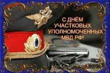 17 ноября - День участковых уполномоченных полиции