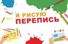 Большой конкурс детских рисунков, посвященный Всероссийской переписи населения