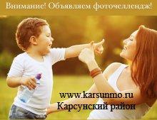 Фоточеллендж «Ты – моё счастье»