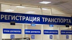 Госавтоинспекция Ульяновской области разъясняет порядок получения государственных услуг в регистрационно-экзаменационных подразделениях.