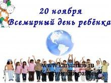 20 ноября - Всемирный день ребенка.
