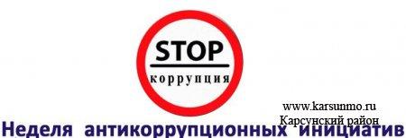 «Недели антикоррупционных инициатив» в Ульяновской области в муниципальном образовании «Карсунский район» Ульяновской области (07-11 декабря 2020 года)