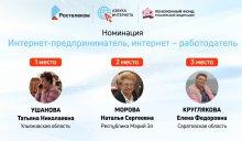Татьяна Ушанова из Ульяновской области стала победителем конкурса «Спасибо интернету — 2020»
