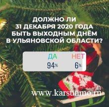 31 декабря в Ульяновской области - выходной день