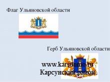 22 декабря - День герба и флага Ульяновской области