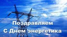 22 декабря – День энергетика