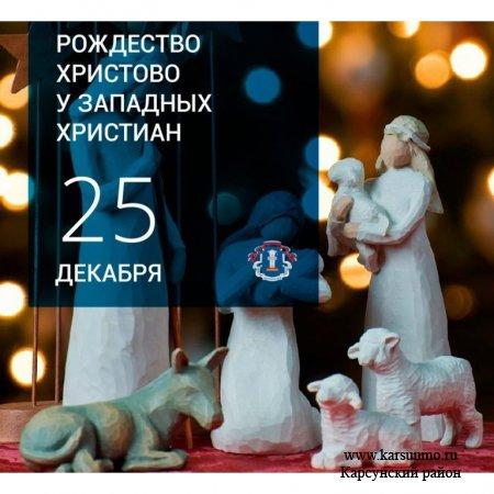 25 декабря – Рождество Христово у западных христиан