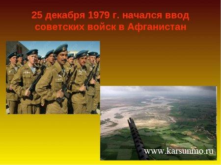 25 декабря – День ввода войск в Афганистан