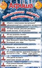 Афиша новогодних онлайн-мероприятий