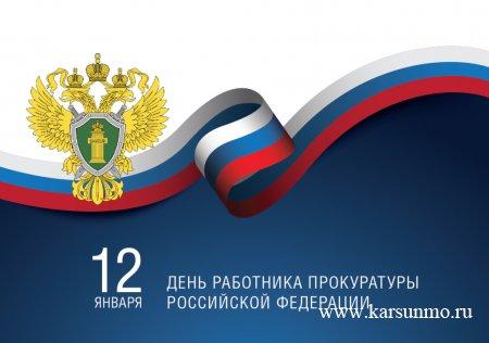 12 января - День работника прокуратуры РФ ✅