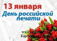 13 января- День российской печати