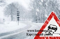 Главное правило поведения на дороге зимой - удвоенное внимание и повышенная осторожность!
