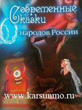 Победа в конкурсе «Этническое разнообразие - сила России»